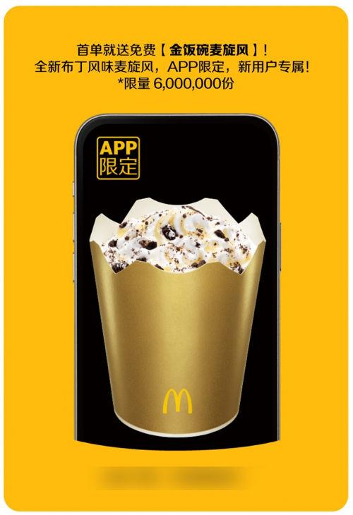 优惠券图片:麦当劳0元金饭碗麦旋风,限量免费麦旋风 有效期2021年06月7日-2021年06月20日