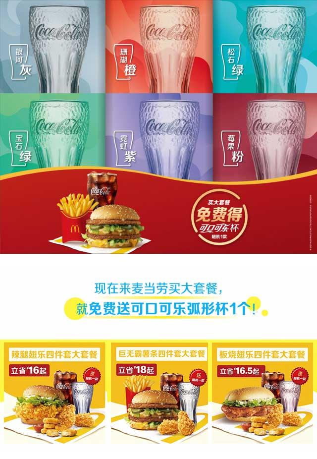 优惠券图片:麦当劳大套餐免费得可口可乐弧形可乐杯1个 有效期2021年07月15日-2021年08月7日
