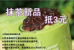 美仕唐纳滋优惠券2012年8月抹茶新品3元抵用券 有效期至:2012年8月14日 www.5ikfc.com