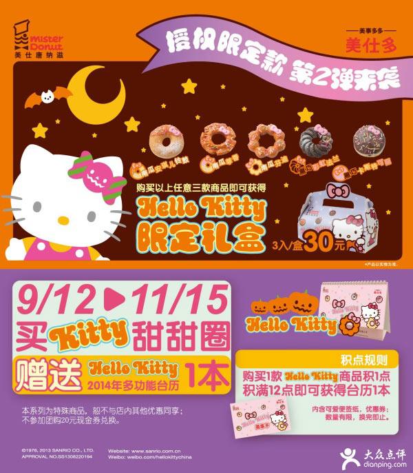 优惠券图片:美仕唐纳滋2013年9月10月购指定商品可获得Hello Kitty限定礼盒 有效期2013年09月24日-2013年10月19日