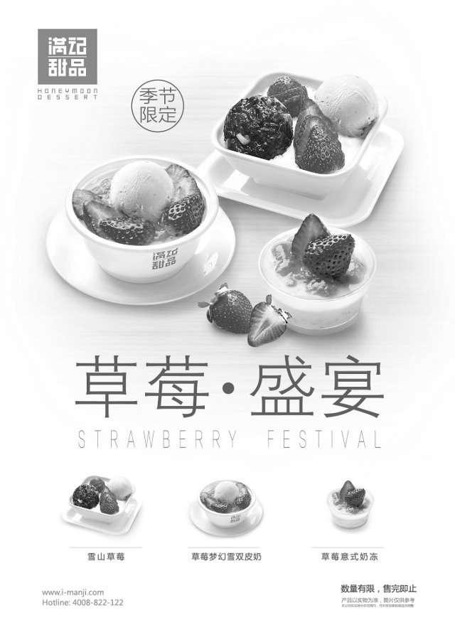 黑白优惠券图片:满记甜品季节限定,草莓·盛宴,微酸,回甜,闪烁着动人泪光 - www.5ikfc.com