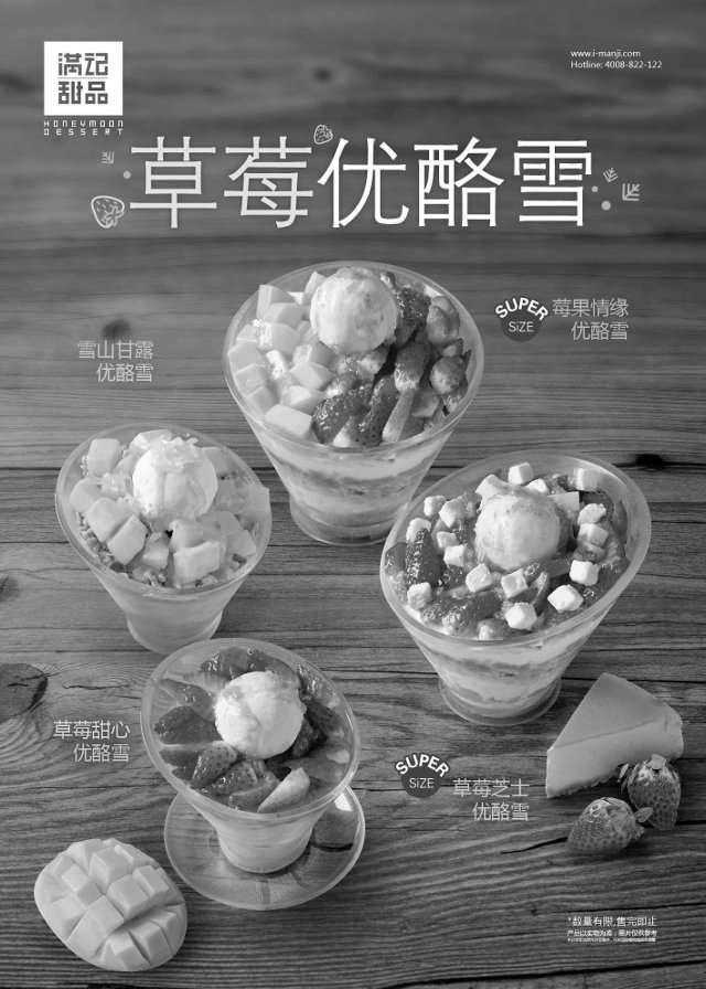 """黑白优惠券图片:满记甜品""""优酪雪""""系列草莓优酪雪 - www.5ikfc.com"""