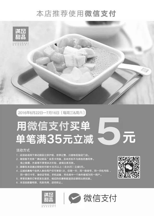 黑白优惠券图片:满记甜品微信支付满35减5元 - www.5ikfc.com