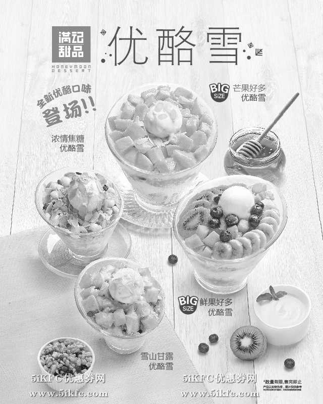 黑白优惠券图片:满记甜品全新优酪口味,更有优酪雪大胃王挑战赛 - www.5ikfc.com