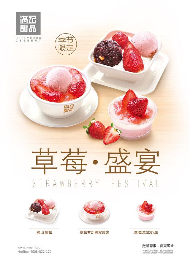 优惠券图片:满记甜品季节限定,草莓·盛宴,微酸,回甜,闪烁着动人泪光 有效期2016年12月1日-2017年01月31日