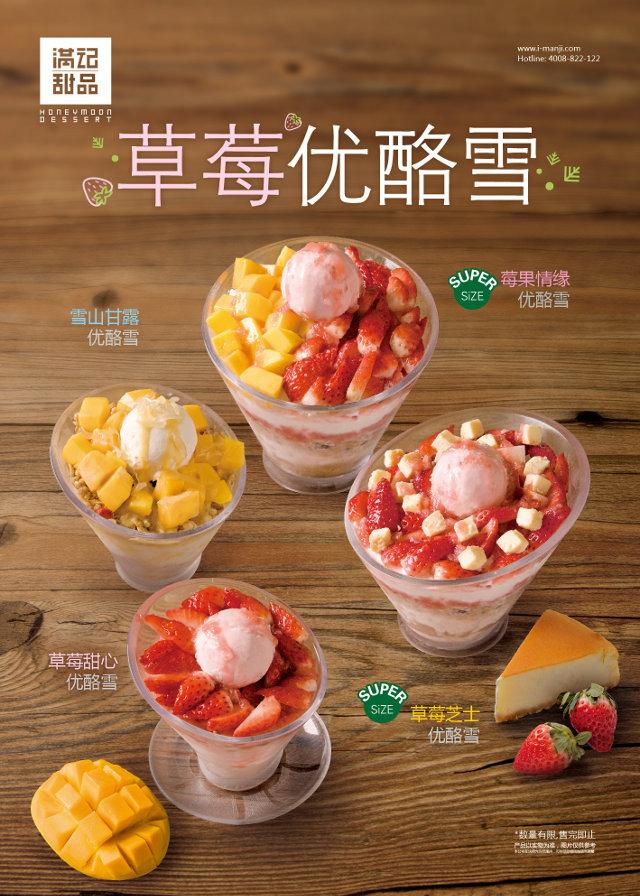 """满记甜品""""优酪雪""""系列草莓优酪雪 有效期至:2017年1月31日 www.5ikfc.com"""