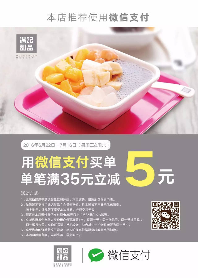 满记甜品微信支付满35减5元 有效期至:2016年7月16日 www.5ikfc.com
