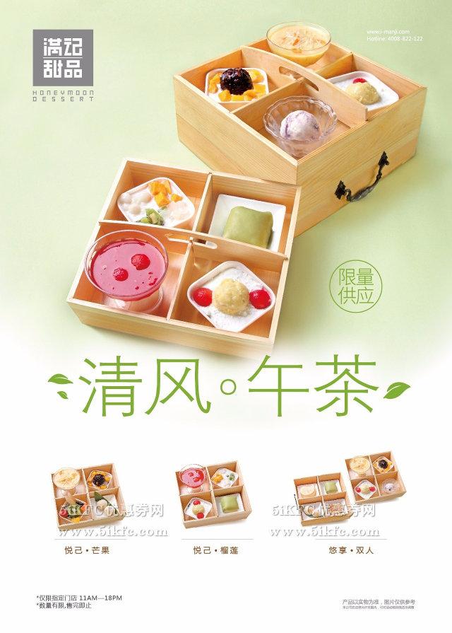 满记甜品清风午茶下午茶套餐,悠然上市 有效期至:2016年8月31日 www.5ikfc.com