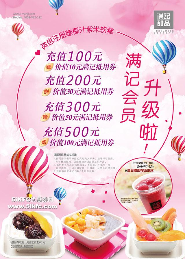 满记甜品会员升级,充值赠抵用券 有效期至:2016年12月31日 www.5ikfc.com