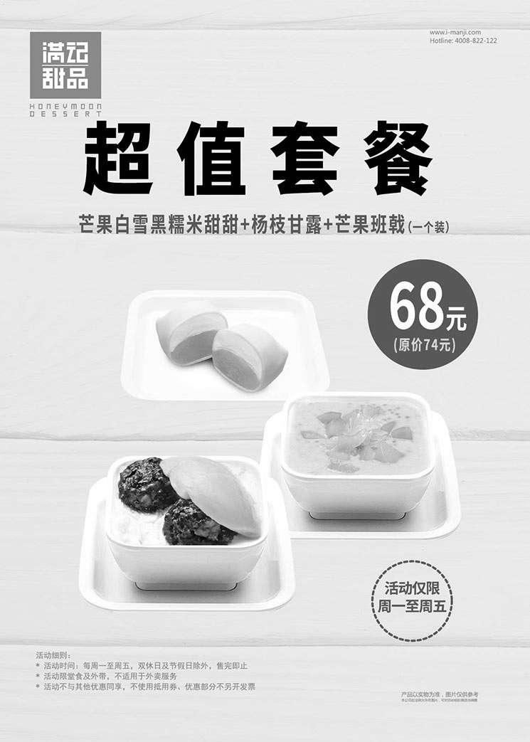 黑白優惠券圖片:滿記甜品工作日超值套餐優惠價68元  - www.pqkif.tw