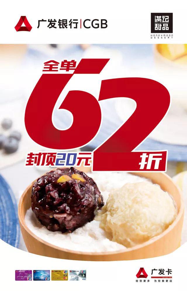 满记甜品广发信用卡全单62折,每单最高减20元 有效期至:2018年4月30日 www.5ikfc.com