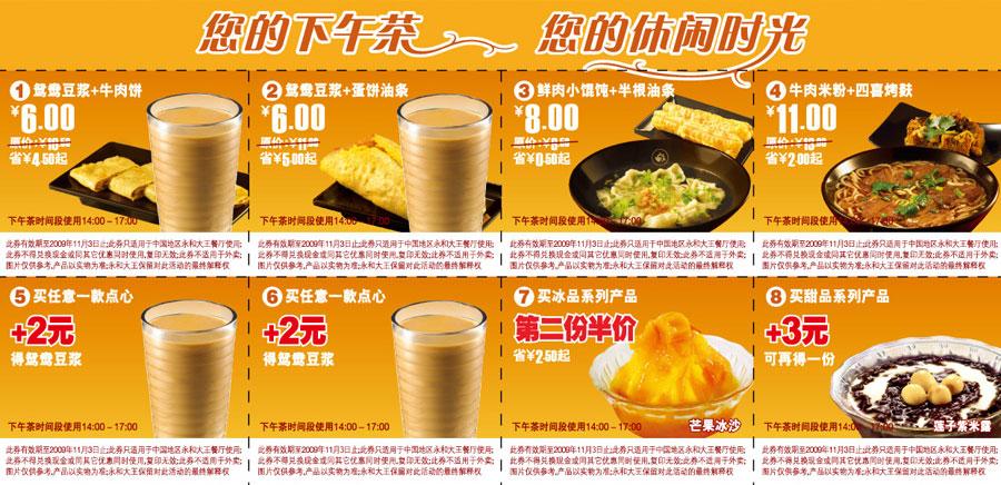 2009年9月至11月永和大王优惠券下午茶时段优惠券 有效期至:2009年11月3日 www.5ikfc.com