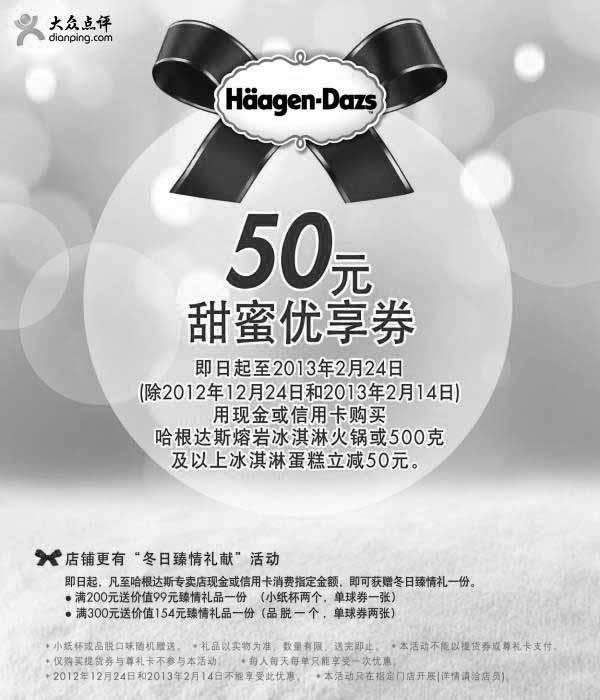 黑白优惠券图片:哈根达斯优惠券:2012年12月2013年1月2月凭券指定冰淇淋火锅或500克以上冰淇淋蛋糕立减50元 - www.5ikfc.com