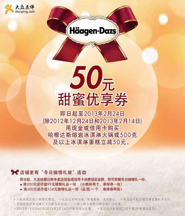 哈根达斯优惠券:2012年12月2013年1月2月凭券指定冰淇淋火锅或500克以上冰淇淋蛋糕立减50元 有效期至:2013年2月24日 www.5ikfc.com