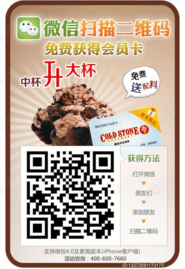 酷圣石优惠券:上海酷圣石微信扫描二维码免费得会员卡,免费送配料 有效期至:2012年12月31日 www.5ikfc.com