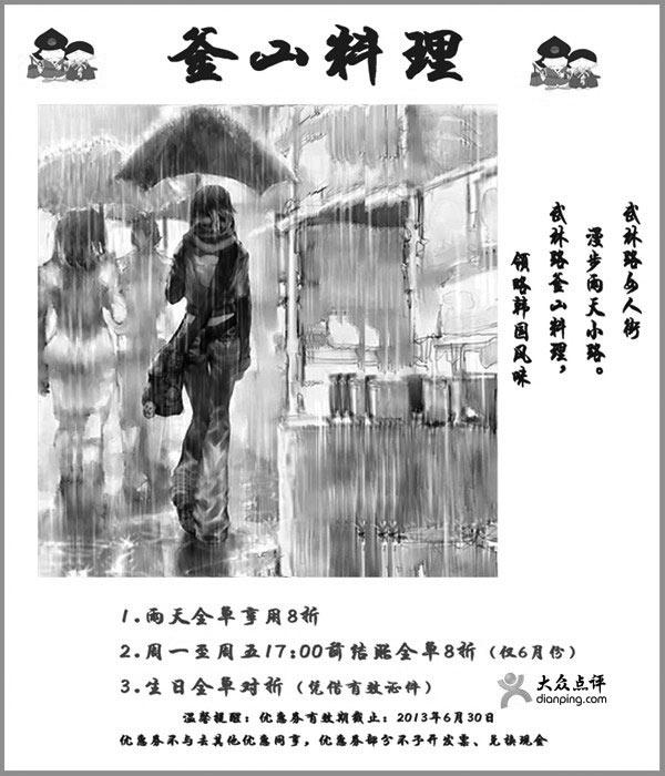 黑白优惠券图片:杭州釜山料理优惠券:2013年6月凭券雨天全单享8折,周一至周五17点前8折,生日全单对折 - www.5ikfc.com