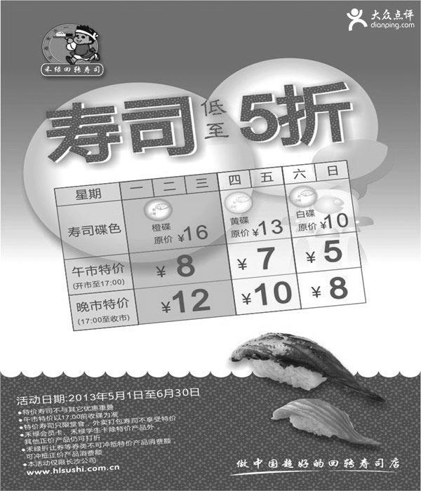 黑白优惠券图片:和绿回转寿司优惠券[长沙和绿优惠券]:2013年5月6月寿司5折优惠 - www.5ikfc.com