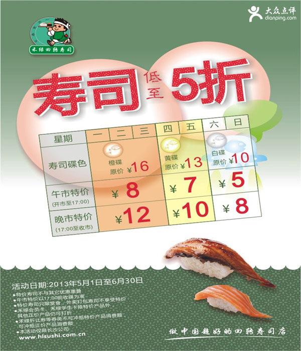 和绿回转寿司优惠券[长沙和绿优惠券]:2013年5月6月寿司5折优惠 有效期至:2013年6月30日 www.5ikfc.com