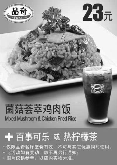黑白优惠券图片:品奇披萨优惠券[北京]:菌菇荟萃鸡肉饭+百事可乐/热柠檬茶 23元 - www.5ikfc.com