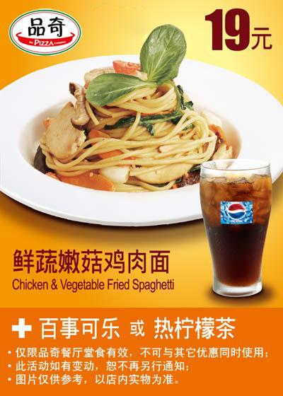 品奇披萨优惠券[北京]:鲜蔬嫩菇鸡肉面+百事可乐/热柠檬茶 19元 有效期至:2013年1月10日 www.5ikfc.com