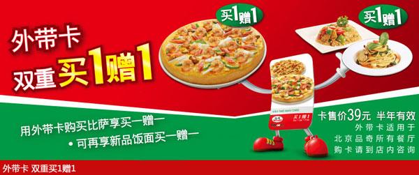 品奇比萨优惠:外带卡购比萨买一赠一,再享新品饭面买一赠一 有效期至:2013年1月10日 www.5ikfc.com