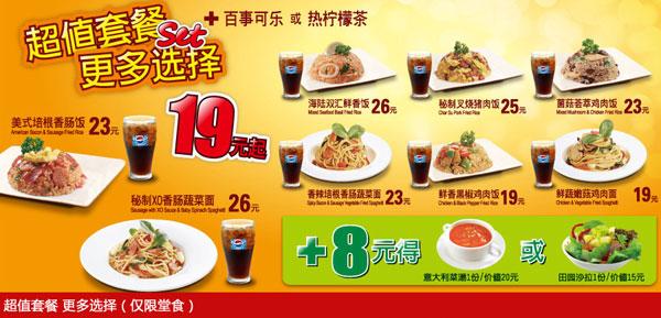 品奇比萨优惠:超值套餐19元起更多选择,+8元得意大利菜汤/田园沙拉1份 有效期至:2013年1月10日 www.5ikfc.com