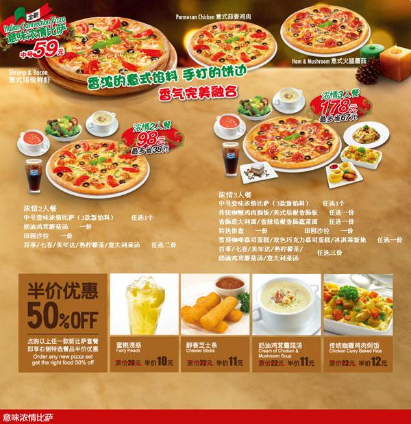 品奇比萨优惠:意味浓情比萨59元(中号),浓情比萨套餐最多省67元,还有半价优惠 有效期至:2013年1月10日 www.5ikfc.com