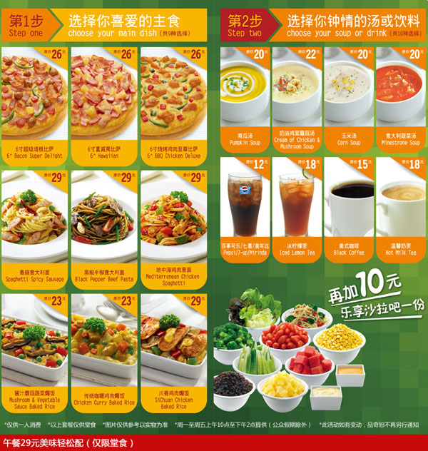 品奇比萨优惠:午餐29元美味轻松配,仅限堂食 有效期至:2013年1月10日 www.5ikfc.com