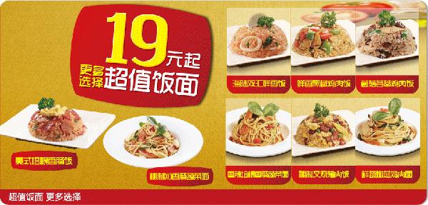 品奇比萨优惠活动:超值面饭19元起,8款面饭超值价19元起 有效期至:2015年12月31日 www.5ikfc.com