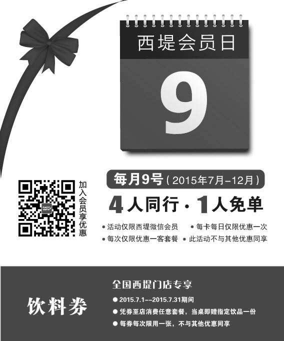 黑白优惠券图片:西堤牛排优惠券,2015年7月凭券任意套餐送指定饮料1份 - www.5ikfc.com