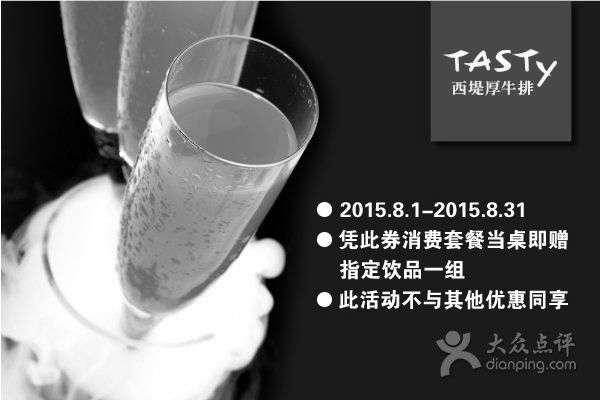 黑白优惠券图片:西堤牛排优惠券,2015年8月消费套餐赠指定饮品 - www.5ikfc.com