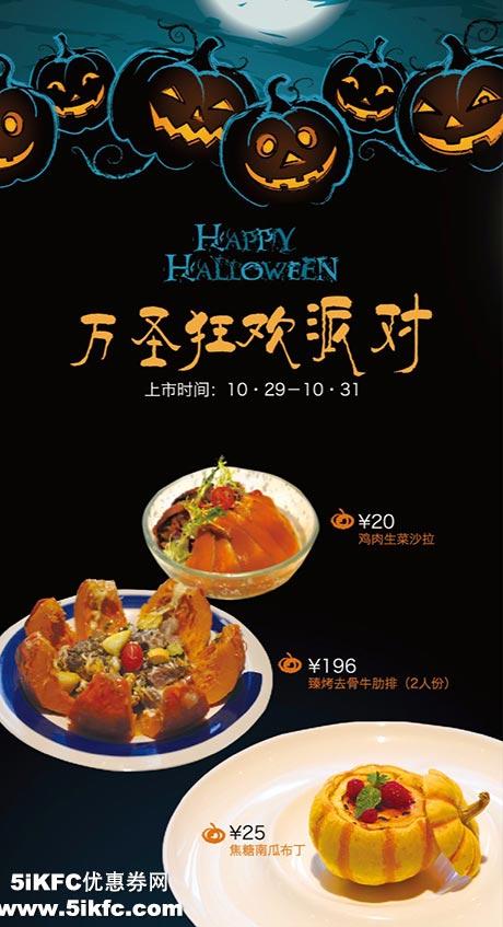西堤牛排万圣狂欢派对,万圣节期间推出万圣南瓜大餐 有效期至:2015年10月31日 www.5ikfc.com