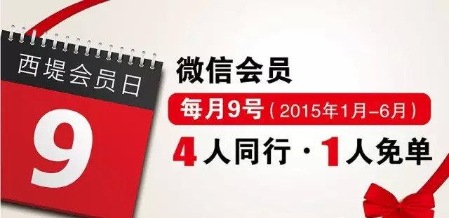 西堤牛排优惠券,每月9号会员日4人同行1人免单 有效期至:2015年6月30日 www.5ikfc.com