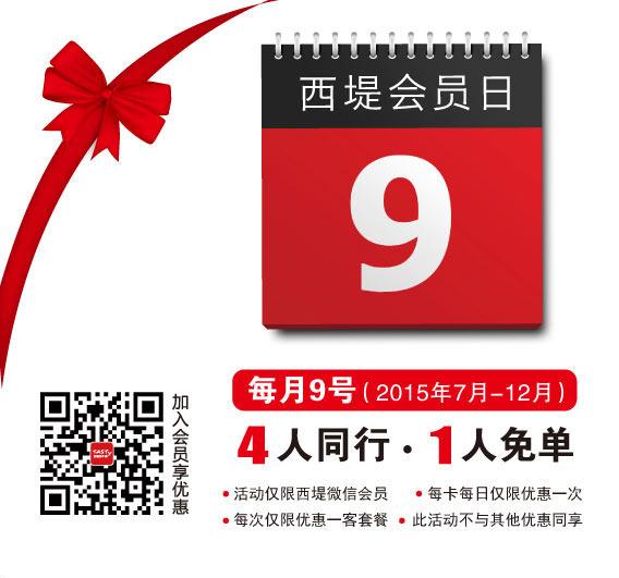 西堤牛排每月9号会员日 4人同行1人免单 有效期至:2015年12月31日 www.5ikfc.com