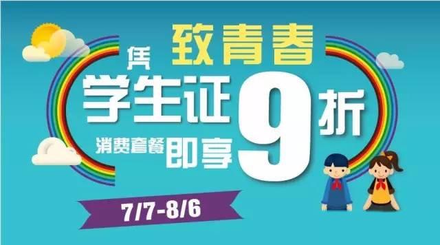 西堤牛排优惠券,2015年7月8月学生凭学生证享9折优惠 有效期至:2015年8月6日 www.5ikfc.com