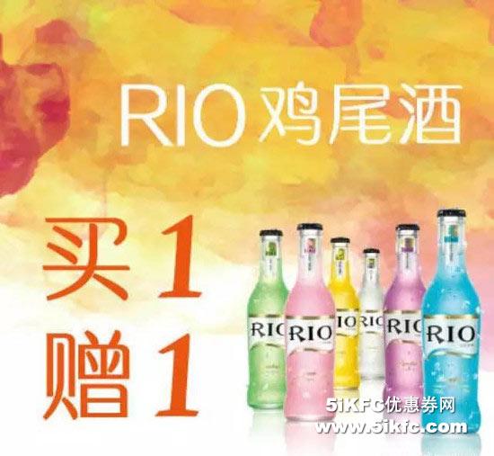 西堤牛排优惠活动,RIO鸡尾酒买1送1,6大口味任你挑选 有效期至:2015年9月30日 www.5ikfc.com
