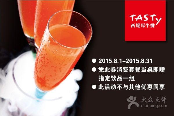 西堤牛排优惠券,2015年8月消费套餐赠指定饮品 有效期至:2015年8月31日 www.5ikfc.com