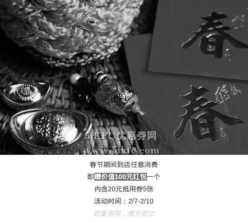 黑白优惠券图片:西堤牛排新春福利,百元红包大派送 - www.5ikfc.com