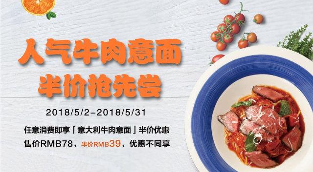 西堤牛排任意消费即享意大利牛肉意面半价优惠 有效期至:2018年5月31日 www.5ikfc.com