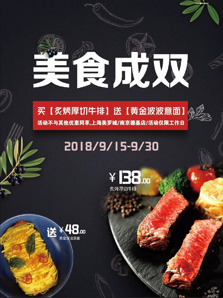 西堤牛排美食成双买一送一,点炙烤厚切牛排送黄金波波意面 有效期至:2018年9月30日 www.5ikfc.com