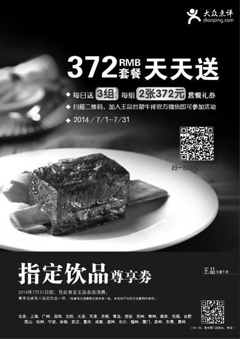 黑白优惠券图片:王品台塑牛排优惠券:2014年7月王品指定饮品尊享券 - www.5ikfc.com