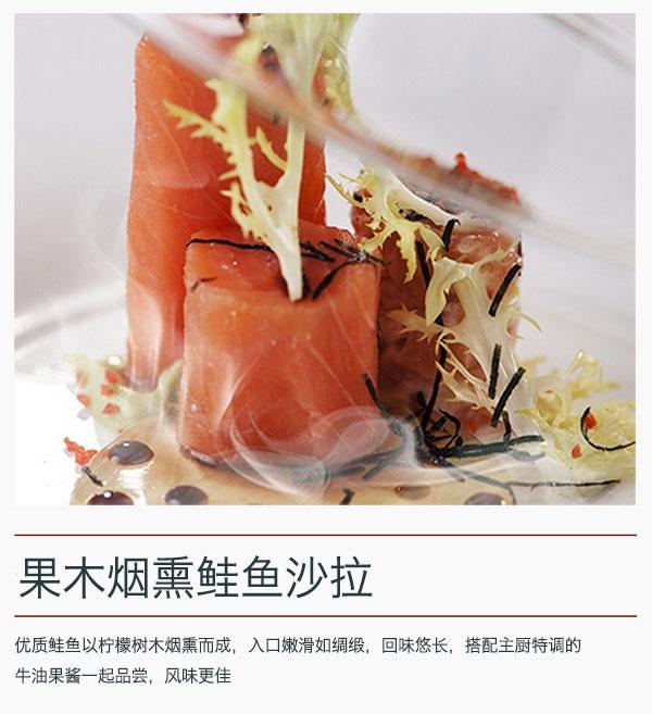 王品台塑牛排2015年夏季新品果木烟熏鲑鱼沙拉 有效期至:2015年6月30日 www.5ikfc.com