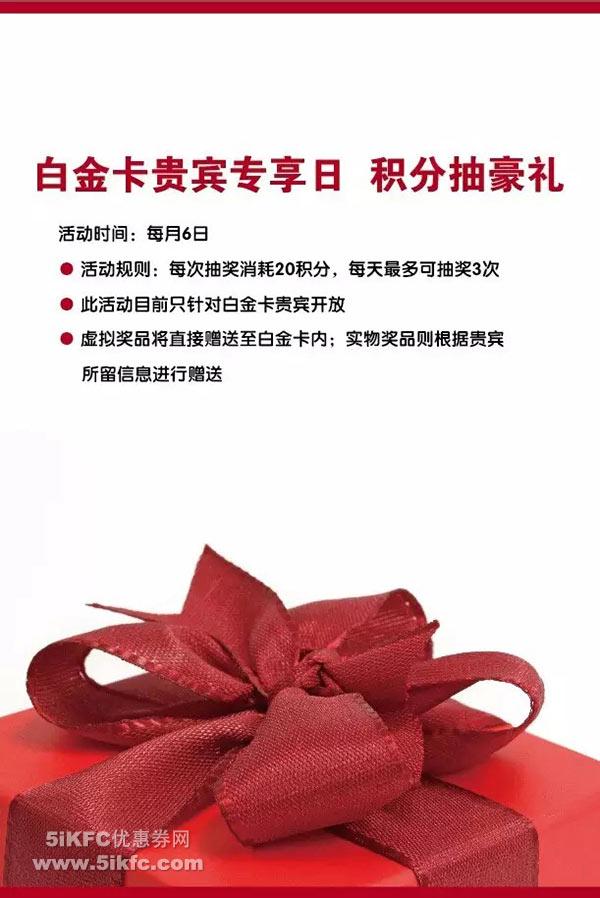 王品白金卡贵宾专享日每月6日,积分抽豪礼 有效期至:2016年12月31日 www.5ikfc.com