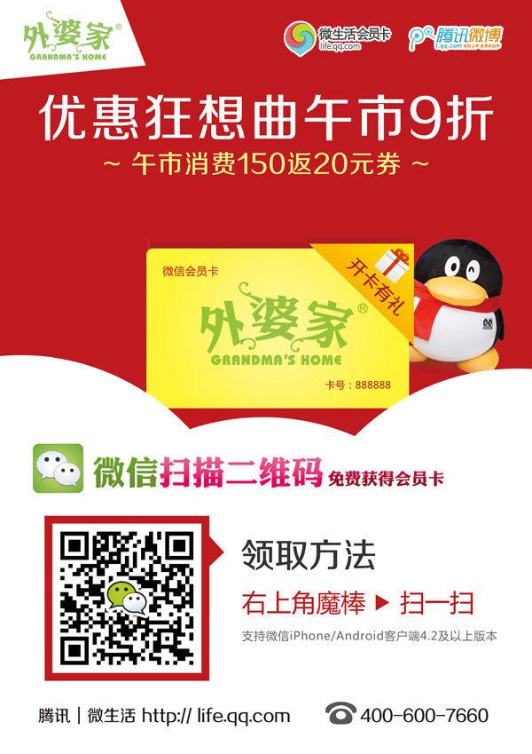 上海外婆家优惠券:扫二维码免费得会员卡,会员指定分店午市9折,午市消费150返20元券 有效期至:2013年4月30日 www.5ikfc.com