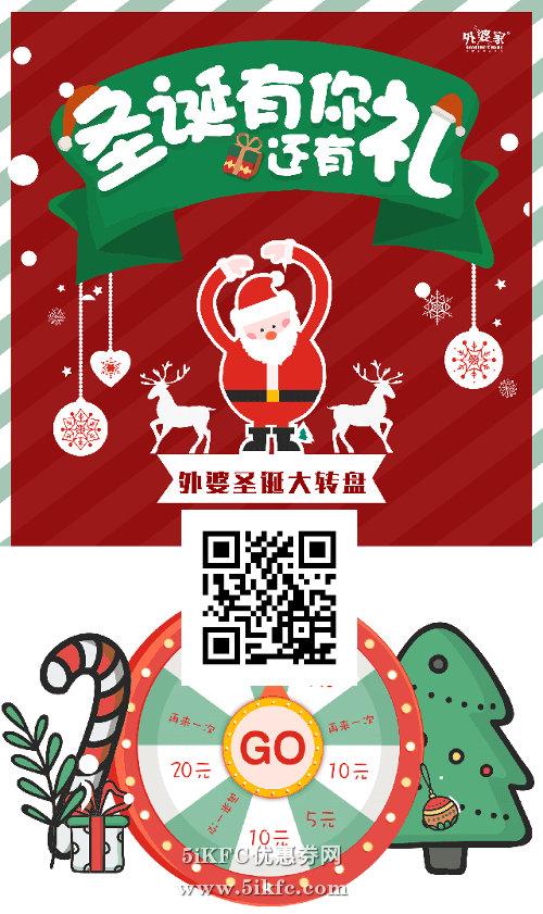 外婆家圣诞大转盘,赢最高20元外婆家电子抵用券 有效期至:2015年12月25日 www.5ikfc.com
