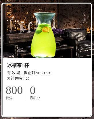 杭州外婆家会员积分兑换活动,800积分兑换冰桔茶1杯 有效期至:2015年12月31日 www.5ikfc.com