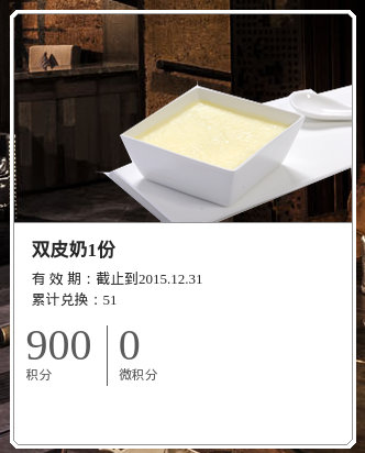 外婆家优惠活动:杭州外婆家会员积分兑换,900积分兑换双皮奶1份 有效期至:2015年12月31日 www.5ikfc.com