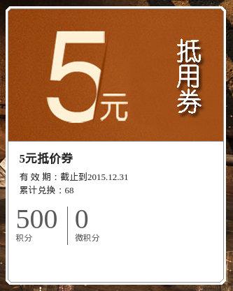 外婆家优惠活动:杭州外婆家会员积分兑换,500积分兑换5元外婆家抵用券 有效期至:2015年12月31日 www.5ikfc.com