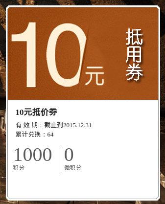 外婆家优惠活动:外婆家会员1000积分兑换10元外婆家抵用券 有效期至:2015年12月31日 www.5ikfc.com