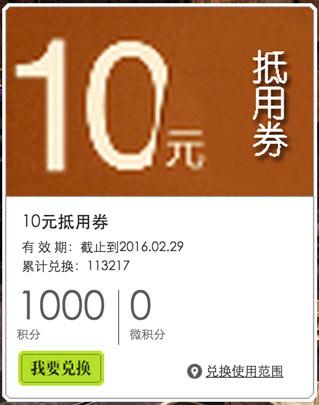 外婆家10元抵用券会员1000积分兑换 有效期至:2016年2月29日 www.5ikfc.com